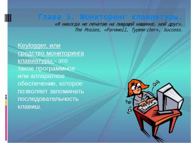 Keylogger, или средство мониторинга клавиатуры,- это такое программное или ап...