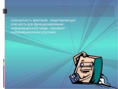 Совокупность факторов, представляющих опасность для функционирования информац...