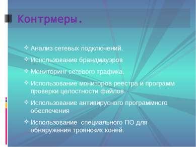 Анализ сетевых подключений. Использование брандмауэров Мониторинг сетевого тр...