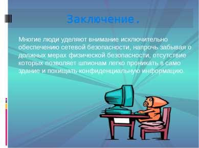 Многие люди уделяют внимание исключительно обеспечению сетевой безопасности, ...