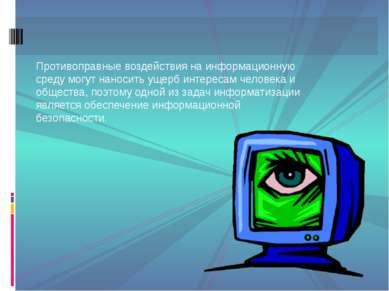 Противоправные воздействия на информационную среду могут наносить ущерб интер...