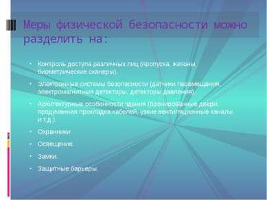 Контроль доступа различных лиц (пропуска, жетоны, биометрические сканеры). Эл...