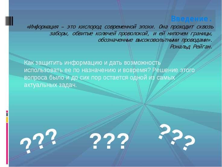 Как защитить информацию и дать возможность использовать ее по назначению и во...