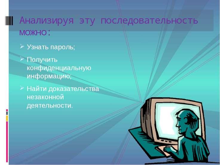 Узнать пароль; Получить конфиденциальную информацию; Найти доказательства нез...