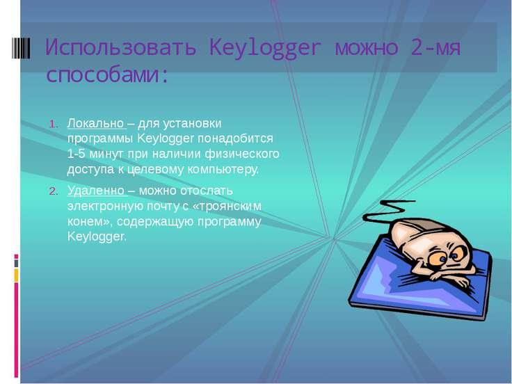 Локально – для установки программы Keylogger понадобится 1-5 минут при наличи...
