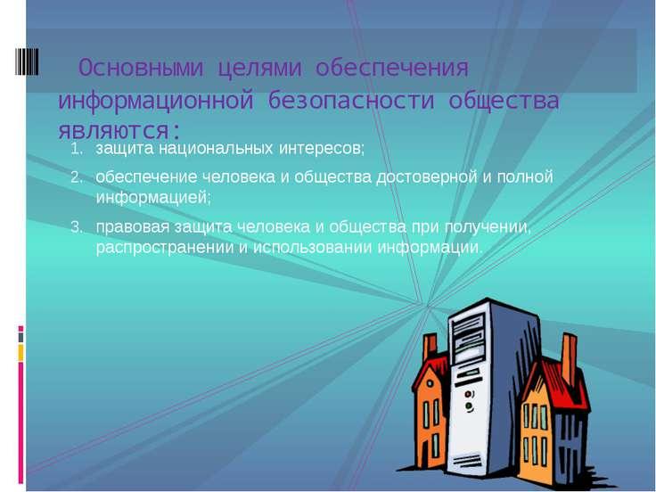 защита национальных интересов; обеспечение человека и общества достоверной и ...