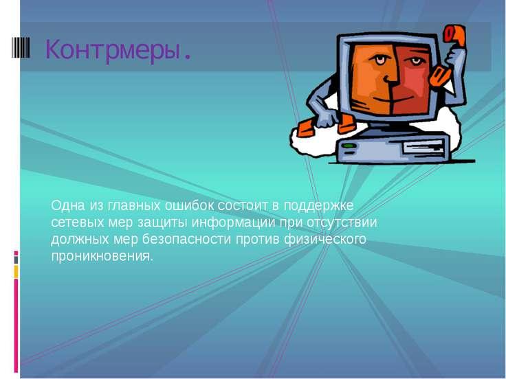 Одна из главных ошибок состоит в поддержке сетевых мер защиты информации при ...