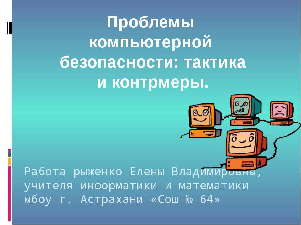 Работа рыженко Елены Владимировны, учителя информатики и математики мбоу г. А...