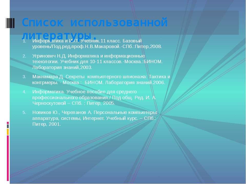 Информатика и ИКТ. Учебник.11 класс. Базовый уровень/Под.ред.проф.Н.В.Макаров...