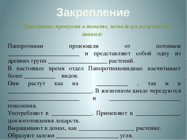 Закрепление Заполните пропуски в тексте, используя полученные знания: Папорот...