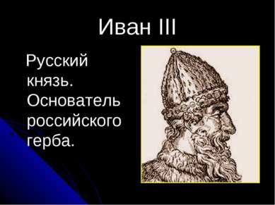 Иван III Русский князь. Основатель российского герба.