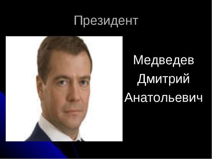 Президент Медведев Дмитрий Анатольевич