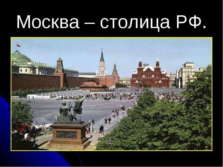 Москва – столица РФ.