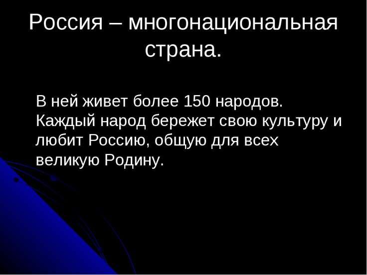 Россия – многонациональная страна. В ней живет более 150 народов. Каждый наро...