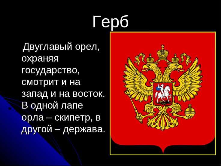 Герб Двуглавый орел, охраняя государство, смотрит и на запад и на восток. В о...