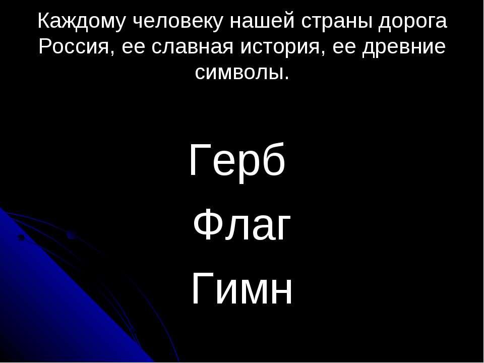 Каждому человеку нашей страны дорога Россия, ее славная история, ее древние с...
