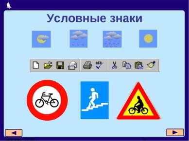 Условные знаки Москва, 2006 г.