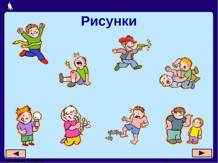 Рисунки Москва, 2006 г.