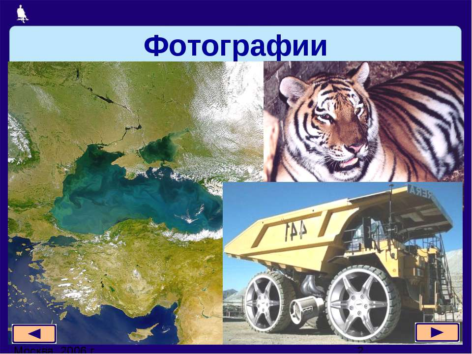 Фотографии Москва, 2006 г.