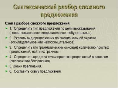 Синтаксический разбор сложного предложения Схема разбора сложного предложения...