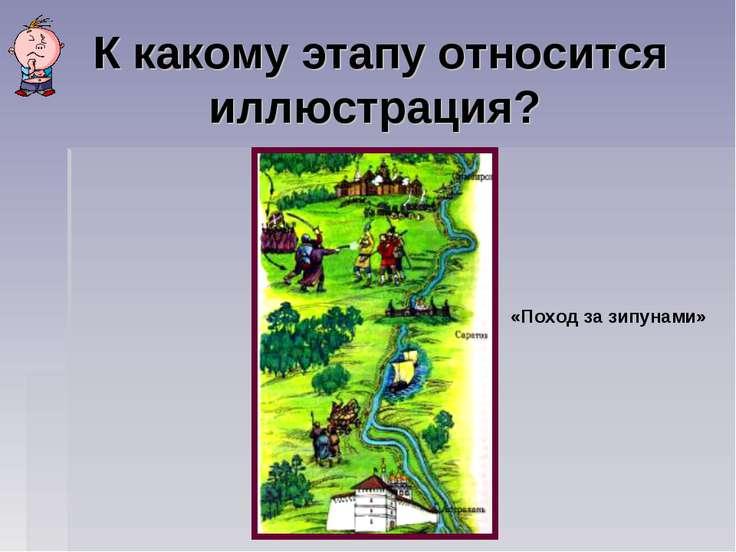 К какому этапу относится иллюстрация? «Поход за зипунами»