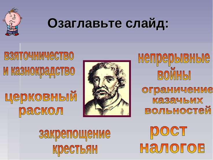 Озаглавьте слайд:
