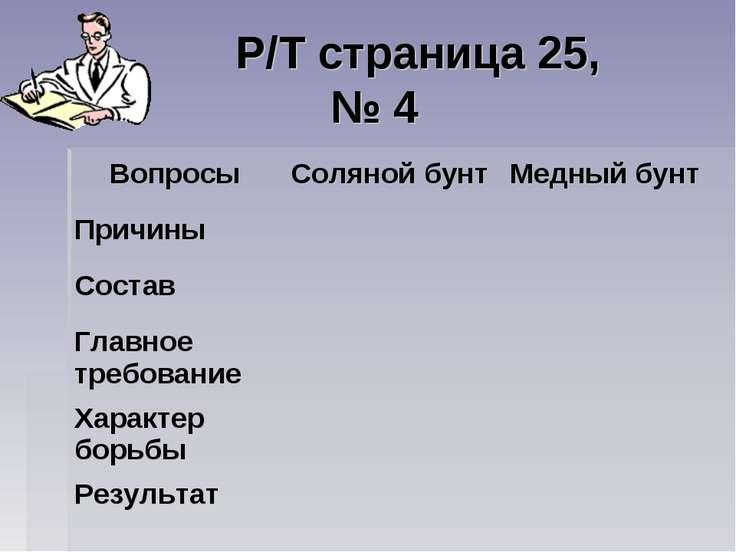 Р/Т страница 25, № 4