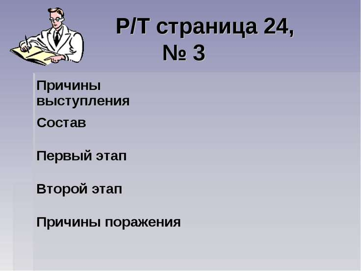 Р/Т страница 24, № 3