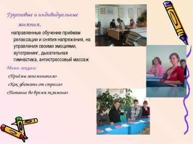Групповые и индивидуальные занятия, направленные обучение приёмам релаксации ...