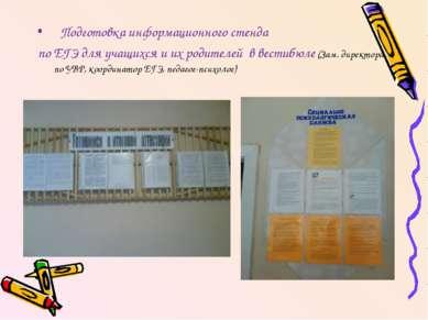 Подготовка информационного стенда по ЕГЭ для учащихся и их родителей в вестиб...
