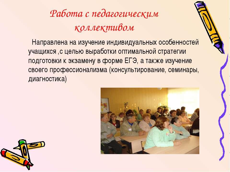 Работа с педагогическим коллективом Направлена на изучение индивидуальных осо...