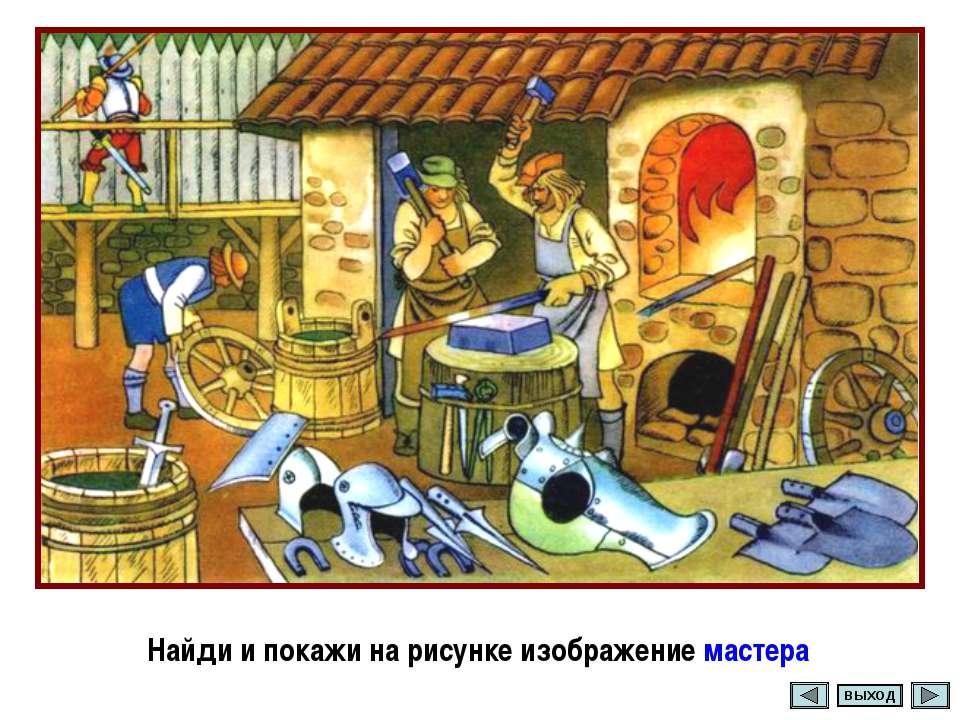 Найди и покажи на рисунке изображение мастера ВЫХОД