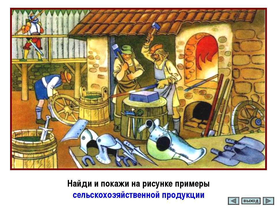 Найди и покажи на рисунке примеры сельскохозяйственной продукции ВЫХОД