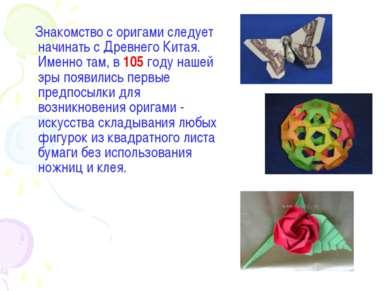 Знакомство с оригами следует начинать с Древнего Китая. Именно там, в 105 год...