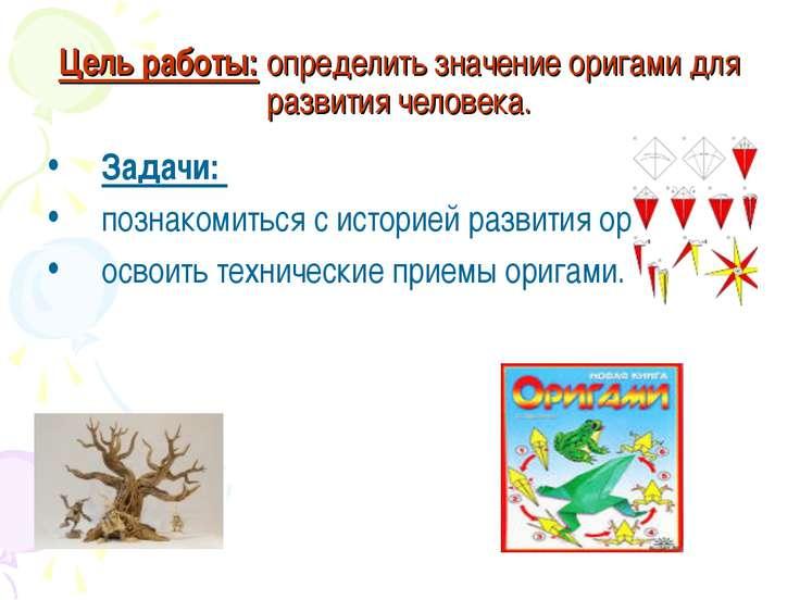 Цель работы: определить значение оригами для развития человека. Задачи: позна...