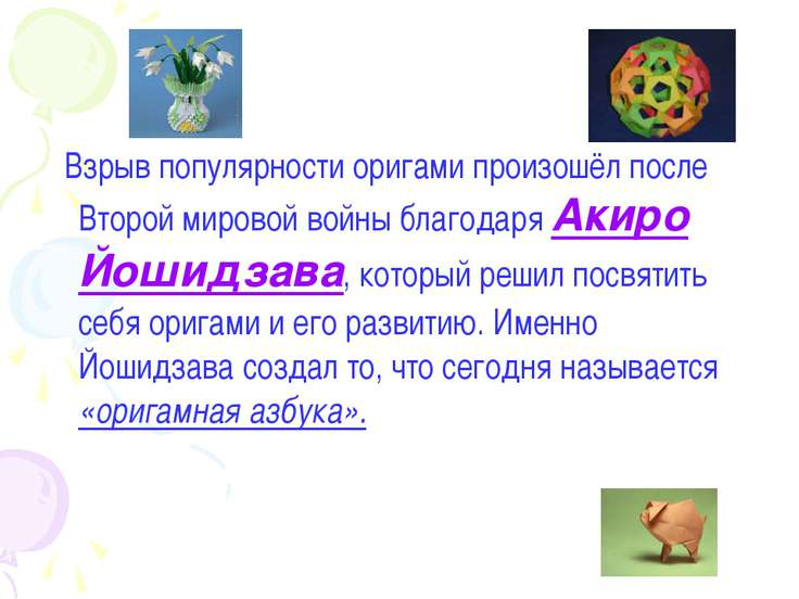 Взрыв популярности оригами произошёл после Второй мировой войны благодаря Аки...