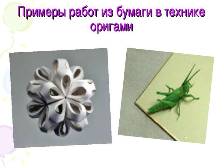 Примеры работ из бумаги в технике оригами