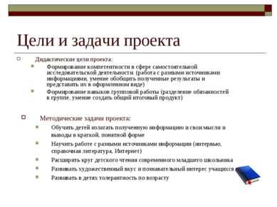 Цели и задачи проекта Дидактические цели проекта: Формирование компетентности...