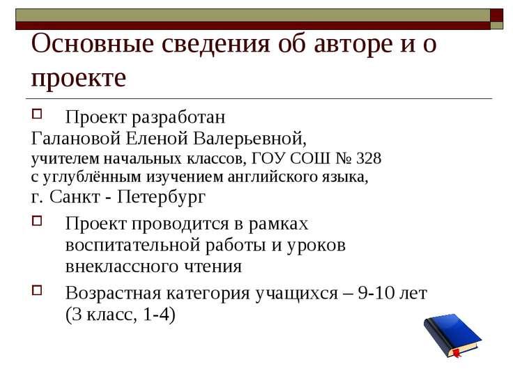Основные сведения об авторе и о проекте Проект разработан Галановой Еленой Ва...