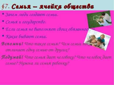 §7. Семья – ячейка общества Зачем люди создают семьи. Семья и государство. Ес...