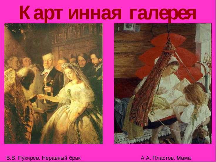 Картинная галерея В.В. Пукирев. Неравный брак А.А. Пластов. Мама