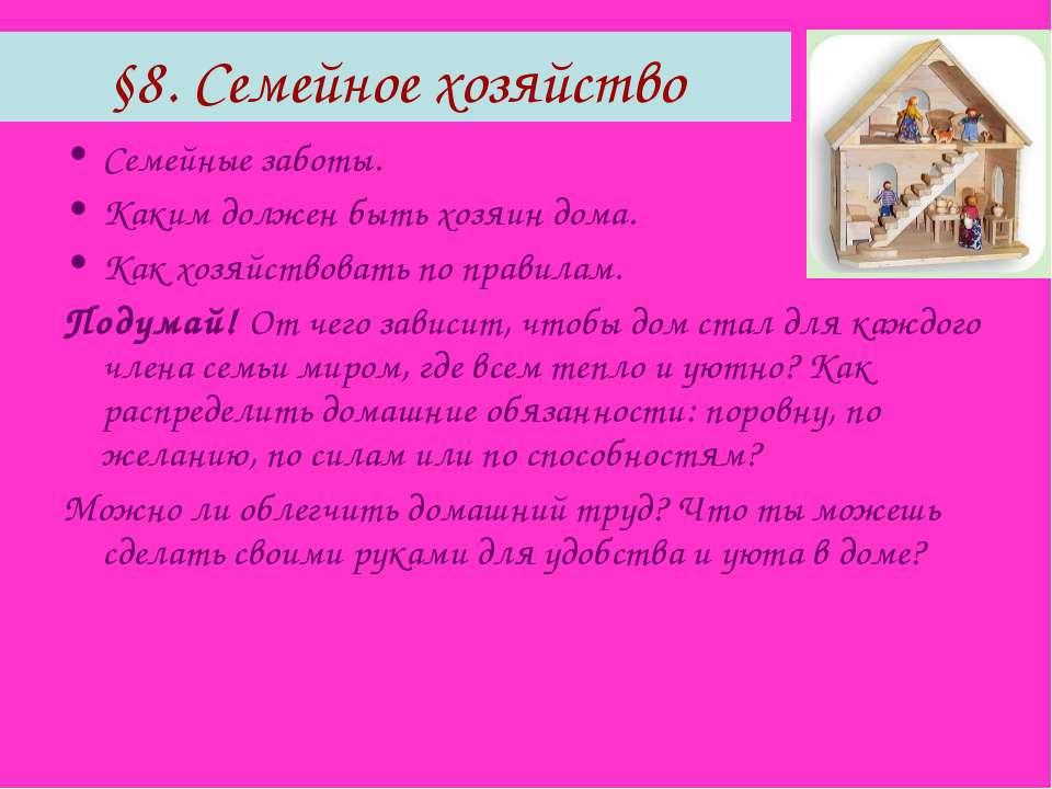 §8. Семейное хозяйство Семейные заботы. Каким должен быть хозяин дома. Как хо...
