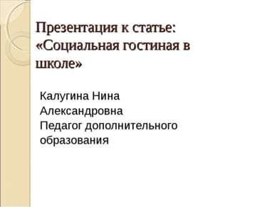 Презентация к статье: «Социальная гостиная в школе» Калугина Нина Александров...