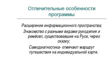 Отличительные особенности программы Расширение информационного пространства; ...