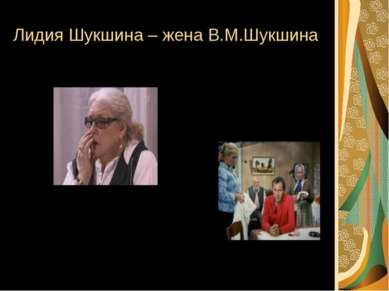 Лидия Шукшина – жена В.М.Шукшина