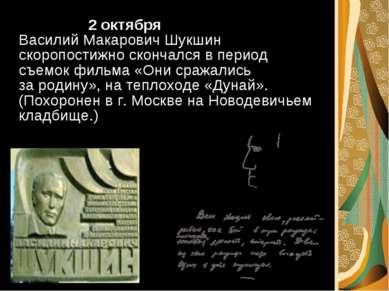 2октября Василий Макарович Шукшин скоропостижно скончался впериод съемок фи...