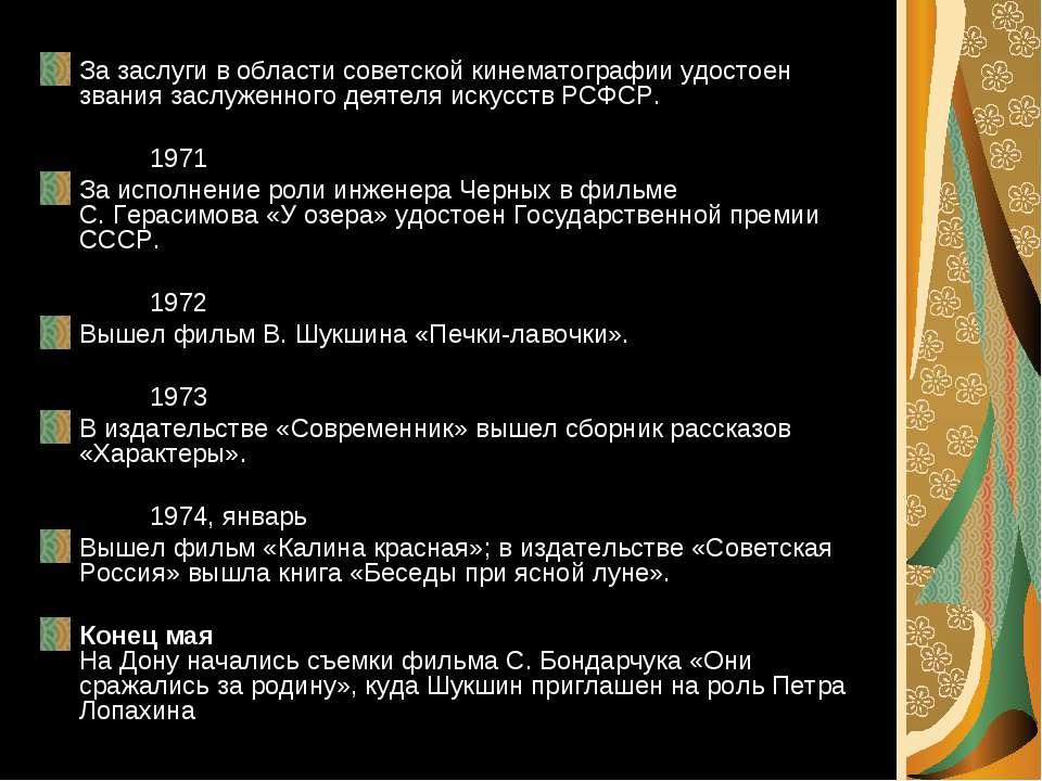 Зазаслуги вобласти советской кинематографии удостоен звания заслуженного де...