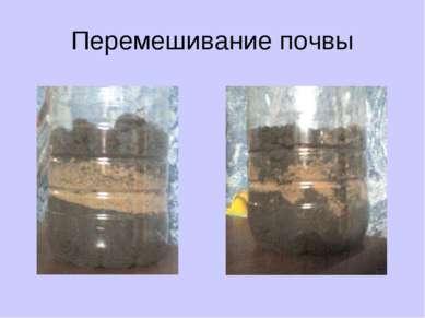 Перемешивание почвы