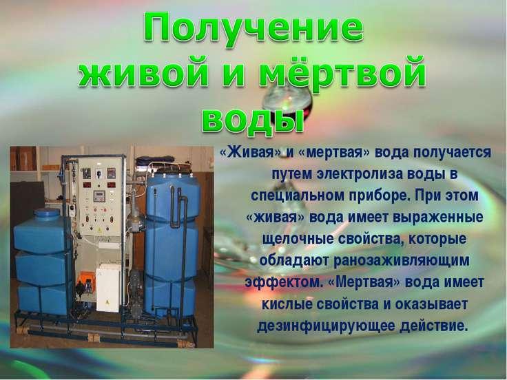«Живая» и «мертвая» вода получается путем электролиза воды в специальном приб...