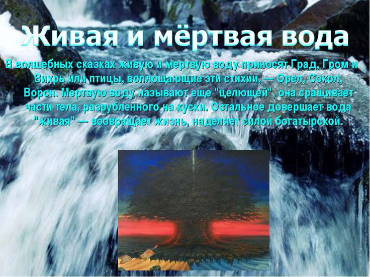 В волшебных сказках живую и мертвую воду приносят Град, Гром и Вихрь или птиц...